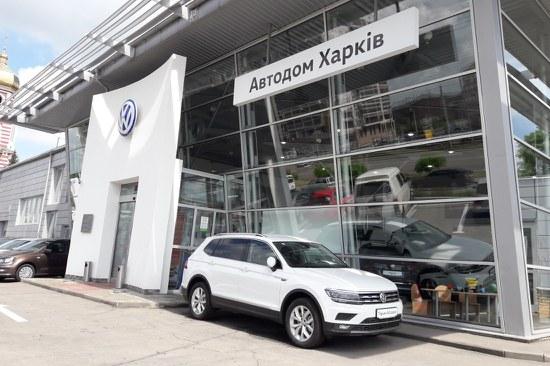 Автодом Харків